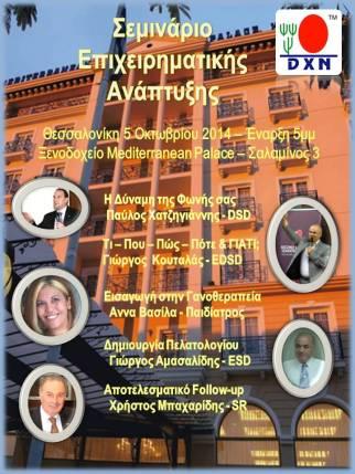 thessaloniki_seminar